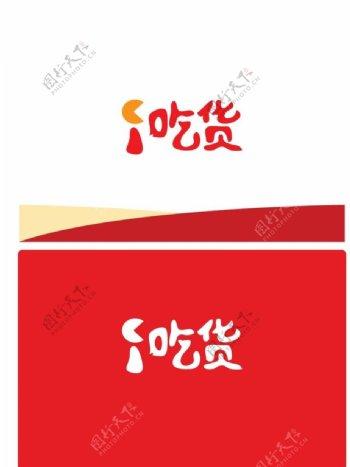 食品标识设计