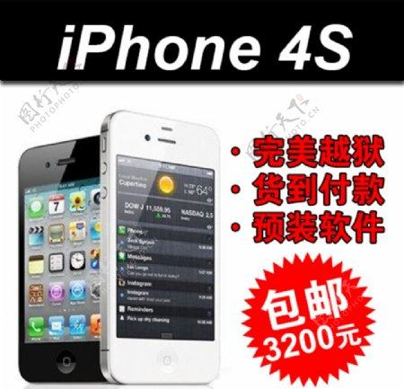 iPhone4s主图