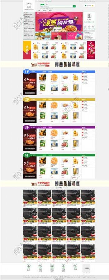 B2C电商首页中文模板