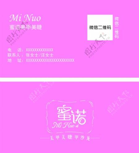 蜜诺美甲名片logo