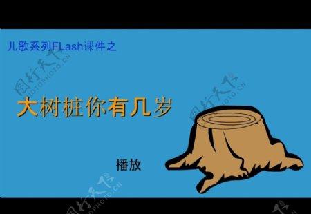 大树桩几岁flash课件动画