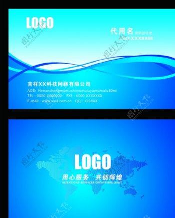 蓝色经典名片设计素材