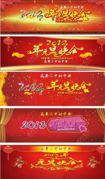 2013年元旦晚会