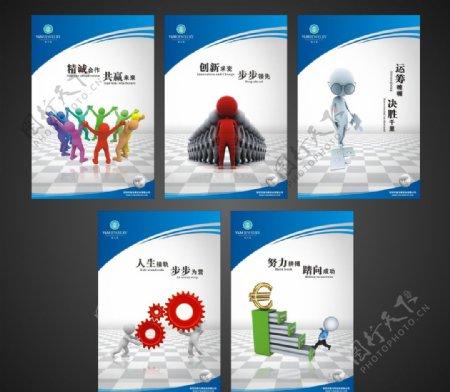5款3D小人企业展板设计