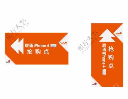 中国联通抢购iphone4活动地贴