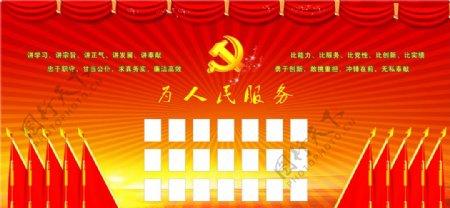 党代会党徽
