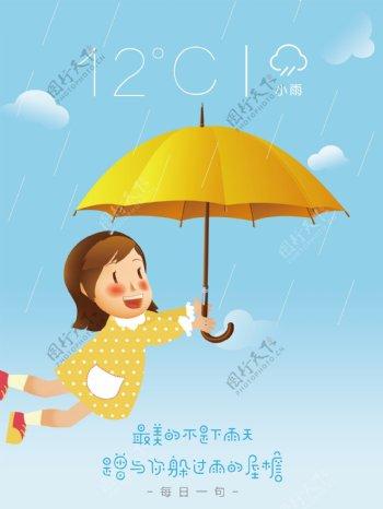 原创插画下雨海报设计儿童绘本书籍插画配图