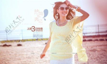 天猫时尚女装海报设计海报沙滩大片源文件