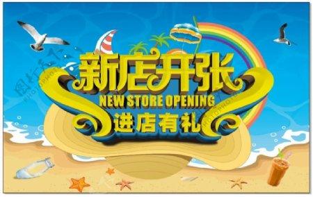 新店开张OPEN