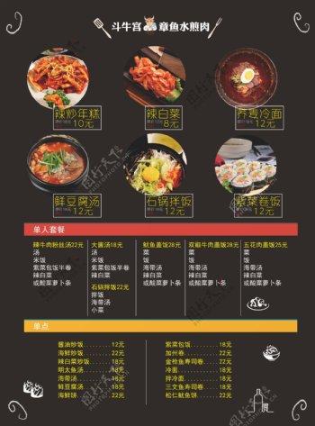 韩国烤肉菜单韩式餐厅传单章鱼水煎肉