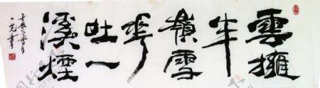 聚马凉石绘画书法