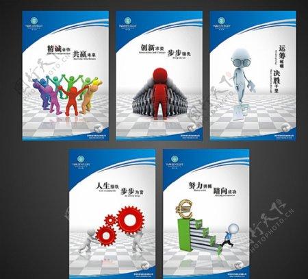 5款3D小人企业展板设计图片