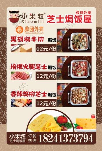 西餐厅传单宣传彩页