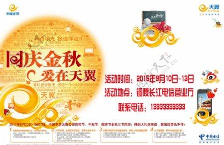 电信天翼中秋节海报