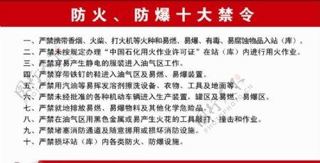 防火防爆十大禁令