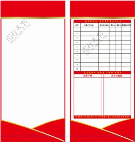 企业展板设计工作计划安排