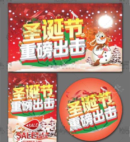 简洁圣诞节重磅出击宣传海报CDR分层素材