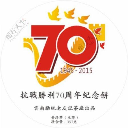抗战70周年纪念饼