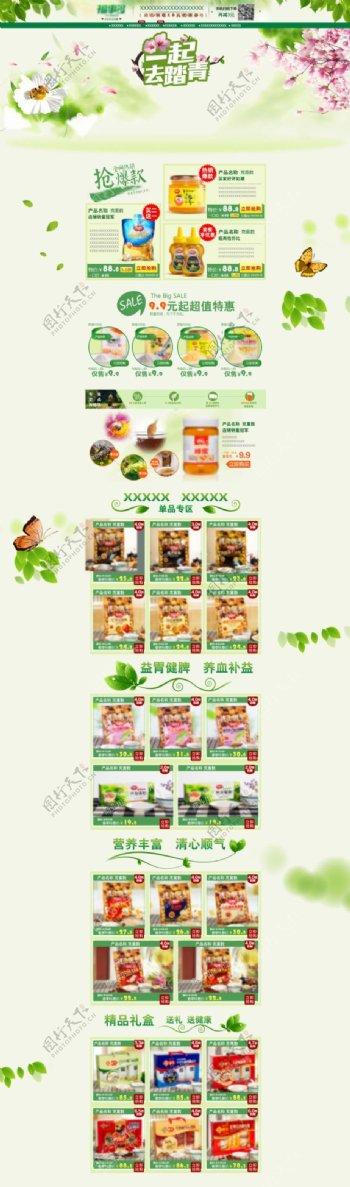 养生食品天猫店铺促销展示海报