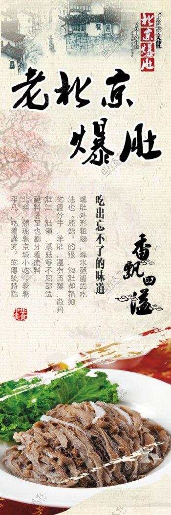 老北京美食海报老北京爆肚海报