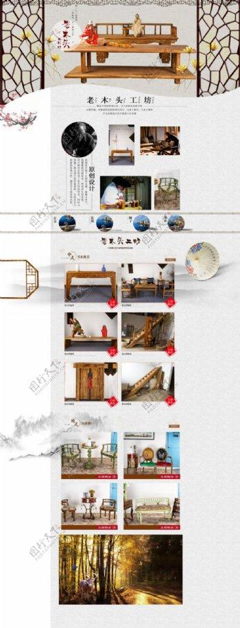 淘宝实木中国风家具促销展示海报