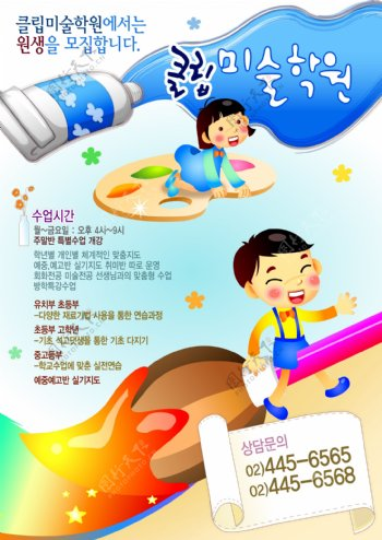 儿童画画教育展板