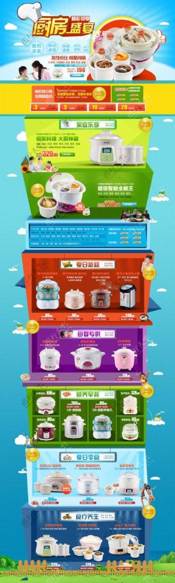 淘宝居家厨房电器详情页海报