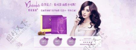 莹心电商淘宝全屏海报淡紫色蔓丽黛颜范冰冰