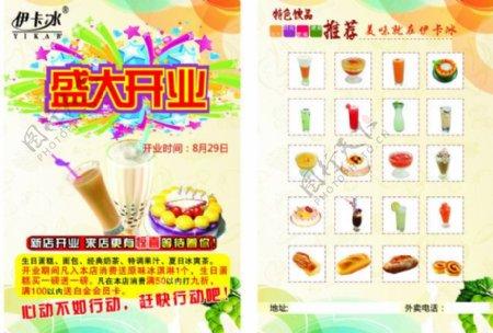 奶茶宣传单奶茶图片面包盛大开业