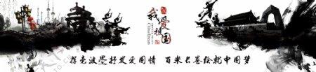中国梦海报我爱祖国