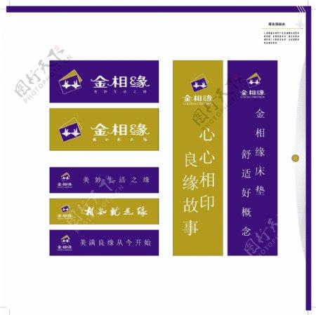 香港金相缘床具VI矢量CDR文件VI设计VI宝典
