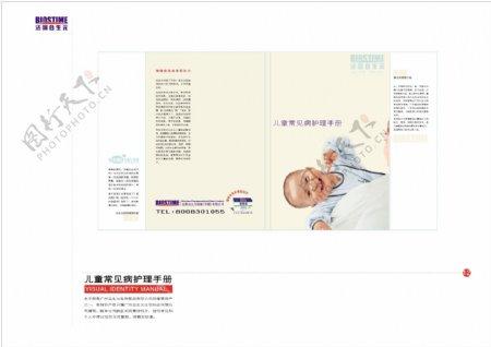 法国合生元生物制品VIS矢量CDR文件VI设计VI宝典