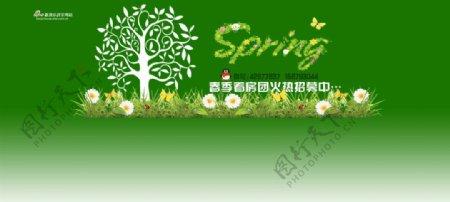 春天网站背景图
