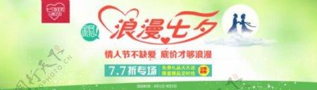 七夕节活动模板海报