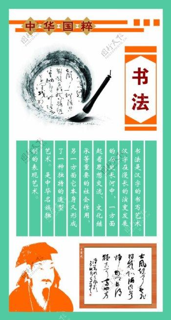中华国粹书法