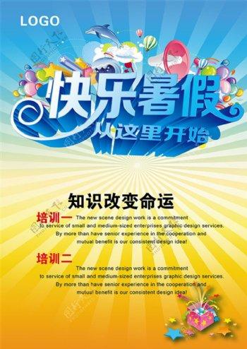 快乐暑假培训海报PSD免费下载