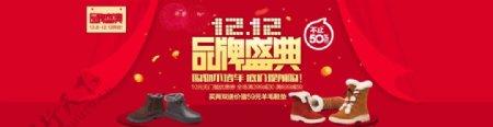 冬季女靴双十二品牌盛典活动模板海报