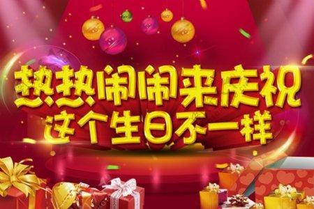 喜庆生日宴会庆祝海报背景psd素材下载