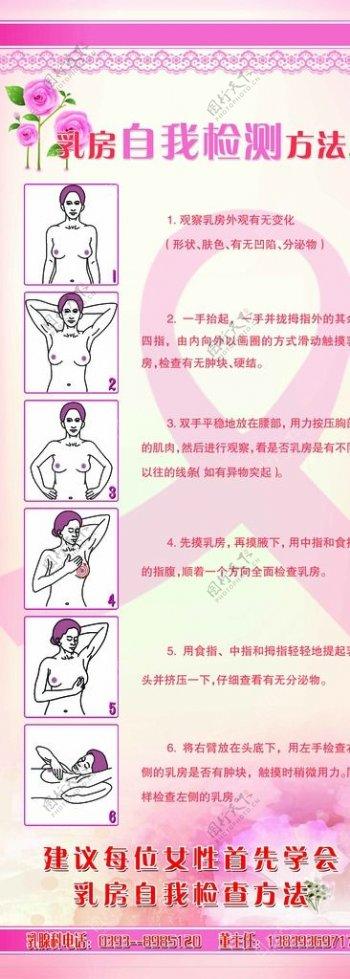 乳房自我检测