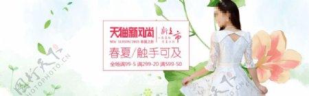 淑女连衣裙天猫促销活动模板海报