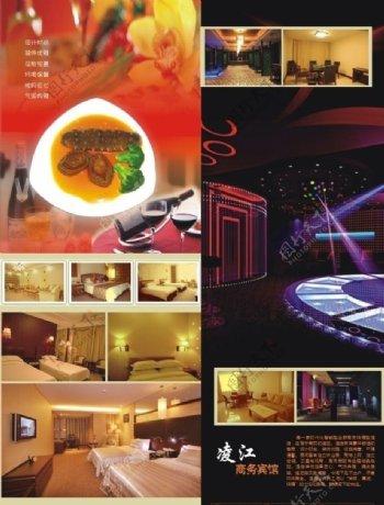 宾馆酒店广告海报