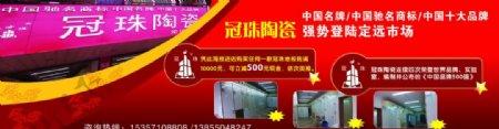 冠珠陶瓷宣传海报