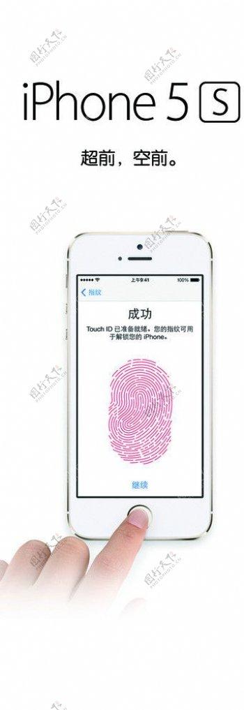 iPhone5S宣传图片