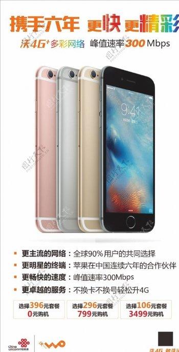 iphone6s联通广告图片