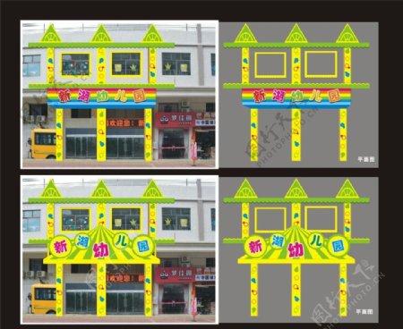 幼儿园招牌设计