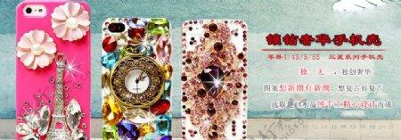 iPhone5镶钻手机壳海报