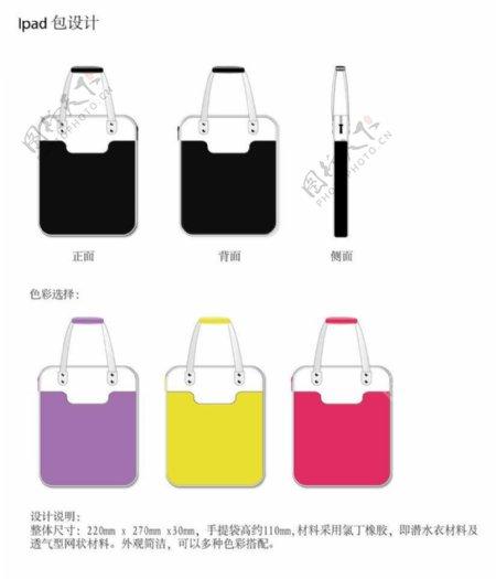 ipod包设计图片