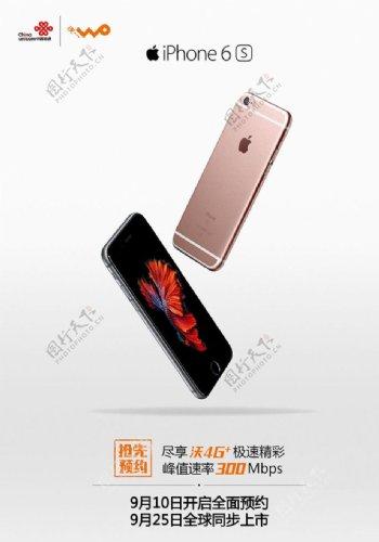 iPhone6s预售画面