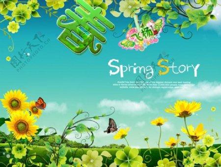 春宣传海报