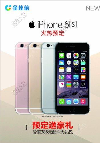 iphone6s预售